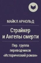 Майкл Арнольд - Страйкер и Ангелы смерти