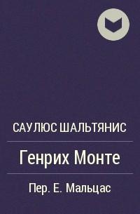 Саулюс Шальтянис - Генрих Монте