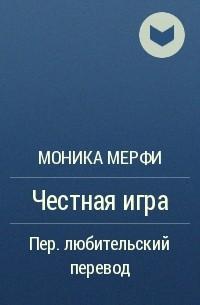 Моника Мерфи - Честная игра