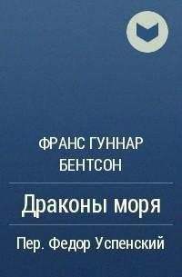 ДРАКОНЫ МОРЯ FB2 ФРАНС БЕНТСОН