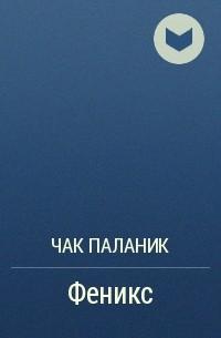 Чак Паланик - Феникс