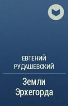 Евгений Рудашевский - Земли Эрхегорда