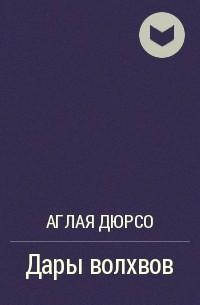 Аглая Дюрсо - Дары волхвов