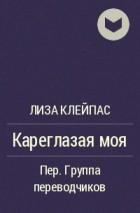 ЛИЗА КЛЕЙПАС КАРЕГЛАЗАЯ ДЕВУШКА КНИГА СКАЧАТЬ БЕСПЛАТНО