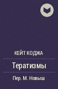Кейт Коджа - Тератизмы
