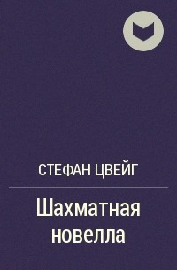 Стефан Цвейг - Шахматная новелла