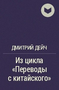 Дмитрий Дейч - Из цикла