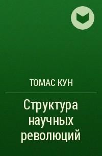 Томас Кун - Структура научных революций