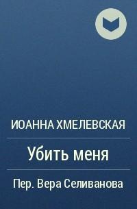 Иоанна Хмелевская - Убить меня