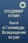 Владимир Кунин - Кыся в Голливуде. Возвращение из рая