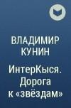 Владимир Кунин - ИнтерКыся. Дорога к «звёздам»