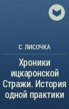 С. Лисочка - Хроники ицкаронской Стражи. История одной практики