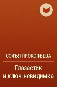Софья Прокофьева - Глазастик и ключ-невидимка