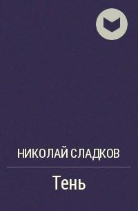 Николай Сладков - Тень