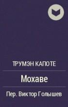 Трумэн Капоте - Мохаве
