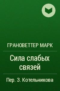 Грановеттер Марк - Сила слабых связей
