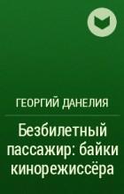 Георгий Данелия - Безбилетный пассажир: байки кинорежиссёра