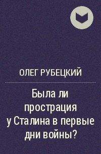 Олег Рубецкий - Была ли прострация у Сталина в первые дни войны?
