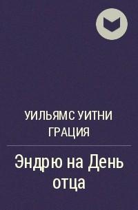 Уильямс Уитни Грация - Эндрю на День отца