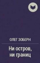 Олег Зоберн - Ни остров, ни границ