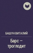 Башун Виталий - Барс - троглодит