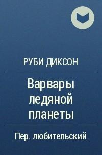 Руби Диксон - Варвары ледяной планеты