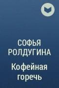 Софья Ролдугина - Кофейная горечь