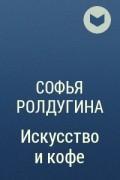 Софья Ролдугина - Искусство и кофе