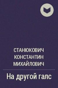 Станюкович Константин Михайлович - На другой галс