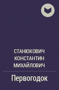 Станюкович Константин Михайлович - Первогодок