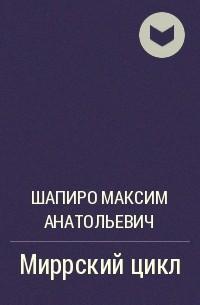 Максим Шапиро - Миррский цикл