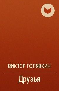 Виктор Голявкин - Друзья
