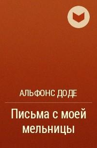 Альфонс Доде - Письма с моей мельницы