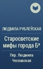 Людмила Рублевская - Старосветские мифы города Б*