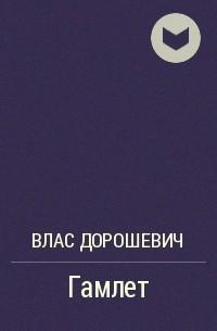 Влас Дорошевич - Гамлет