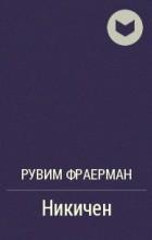 Рувим Фраерман - Никичен