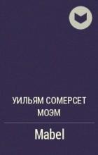 Сомерсет Моэм - Mabel