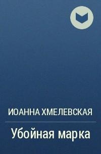 Иоанна Хмелевская - Убойная марка
