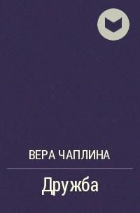 Вера Чаплина - Дружба