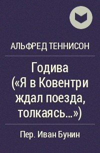 Альфред Теннисон - Годива (