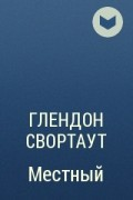 Глендон Свортаут - Местный