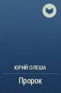 Юрий Олеша - Пророк