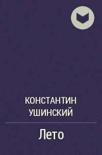 Константин Ушинский - Лето