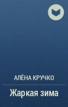 Алёна Кручко - Менталисты и Тайная Канцелярия. Жаркая зима