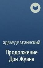 Эдвард Радзинский - Продолжение Дон Жуана