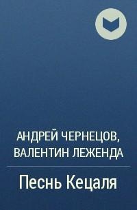 - Песнь Кецаля
