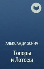 Александр Зорич - Топоры и Лотосы