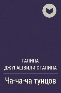 Галина Джугашвили-Сталина - Ча-ча-ча тунцов
