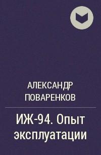 Александр Поваренков - ИЖ-94.  Опыт эксплуатации