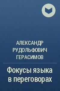 Александр Рудольфович Герасимов - Фокусы языка впереговорах